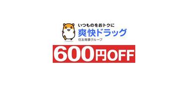 日本乐天爽快家 会员满6000日元可参加免减活动 最高可减600日元