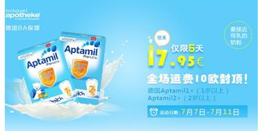 BA保镖大药房现有Aptamil 爱他美幼儿配方奶粉1+段、2+段促销