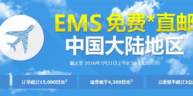 Rakuten乐天国际精选店铺EMS免费直邮中国
