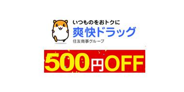 日本乐天爽快家全场满5千日元减500日元