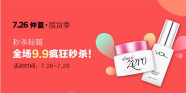 MEMEBOX美美箱9.9秒杀26日0点开启