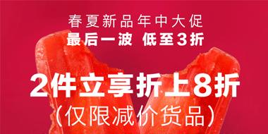 Esprit中国官网年中大促低至3折
