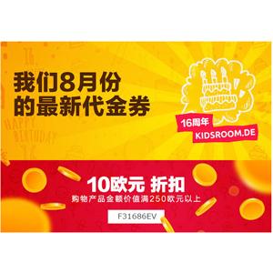 Kidsroom官网八月份最新优惠码集锦