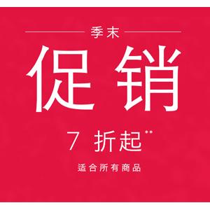 Next中国官网季末促销额外7折