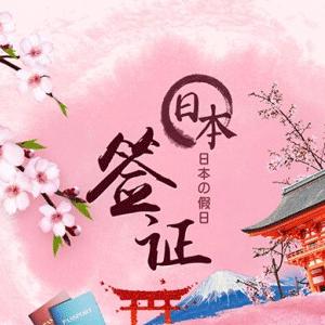 日本个人旅游三年多次签证 上海领区
