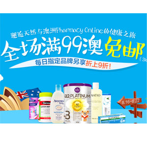 澳洲Pharmacy Online中文网站天然健康产品专场全场满99澳免邮