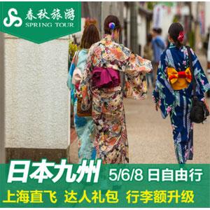 上海-日本福冈鹿儿岛佐贺5日/6日/8日九州自由行日本旅游