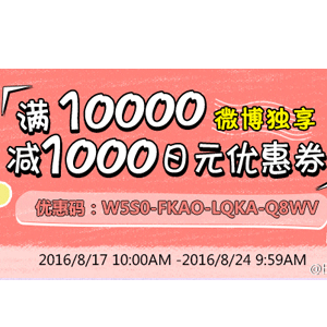乐天国际八月优惠大放送购物满10000日元减1000日元