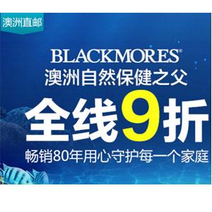 澳洲Pharmacy Online中文网站Blackmores品牌专享折上9折