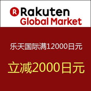 乐天国际八月优惠大放送购物满12000日元减2000日元