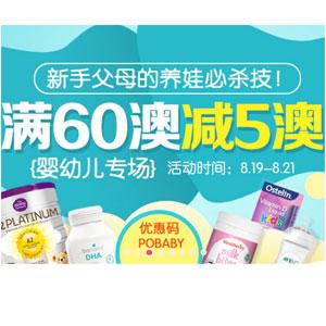 澳洲Pharmacy Online中文网站婴幼儿专场满60澳减5澳