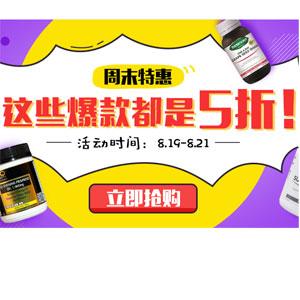 新西兰Pharmacydirect药房中文网站周末特惠专场