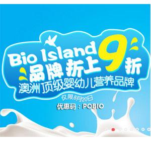 澳洲Pharmacy Online中文网站顶级营养品Bio Island品牌折上9折