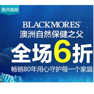 澳洲Pharmacy Online中文网自然保健之父BLACKMORES全场6折
