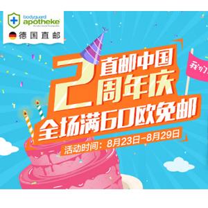 德国BA保镖大药房直邮中国2周年庆