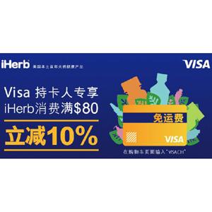 iHerb联合Visa推出刷visa信用卡购物特惠