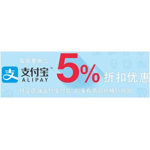 Rakuten乐天国际精选店铺周三支付宝日付款享优惠