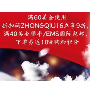 iHerb欢庆中秋全场满$60立享9折优惠