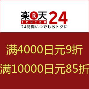 日本乐天24家全场大促最高额外85折