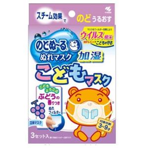 小林制药幼儿儿童保湿口罩葡萄味防PM2.5雾霾 3个装