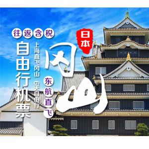 阿里旅行上海-日本冈山6天自由行