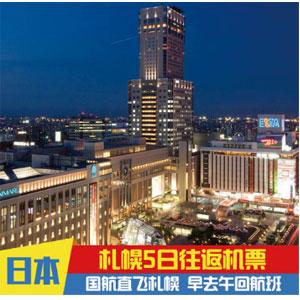 日本旅行 北京直飞札幌 5天往返单机票