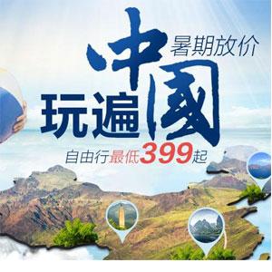 自由行上海往返日本各地集合