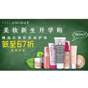 Feelunique美妆新生开学购