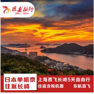 阿里旅行上海直飞日本长崎5天自由行旅游 东航含税机票