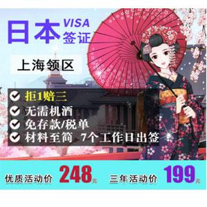 上海领区 日本旅游签证多套餐