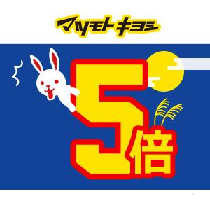 Matsukiyo松本清中秋活动全网商品送积分5倍