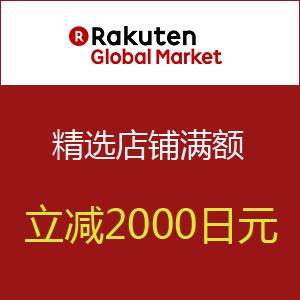日本乐天国际精选店铺满10000日元立减2000日元