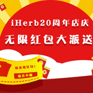 iHerb中国官网20周年庆典促销无限量红包大礼