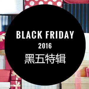 2016年Black Friday黑色星期五预热特辑(一)