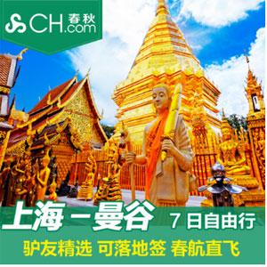 阿里旅行 上海直飞曼谷+芭提雅7日自由行