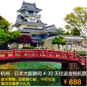 阿里旅行 杭州-日本大阪静冈4-30天往返含税机票