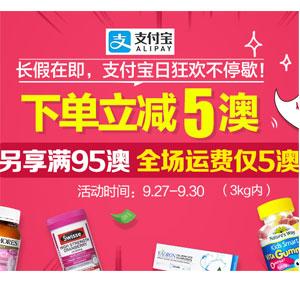 澳洲Pharmacy Online中文网站支付宝日活动
