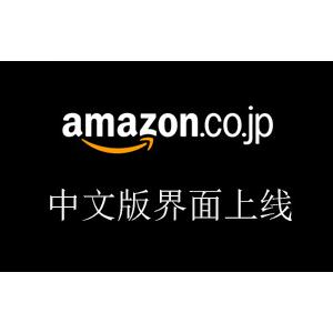 日本亚马逊中文版界面上线
