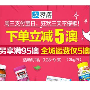 澳洲Pharmacy Online中文网站周三支付宝日