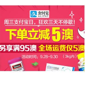 最后一天 澳洲Pharmacy Online中文网站支付宝日活动