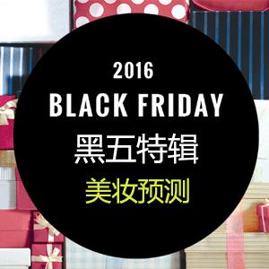 2016年黑色星期五北美美妆类折扣预测汇总