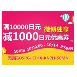 乐天国际 十月优惠大放送满10000日元减1000日元优惠