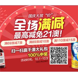 最后一天!澳洲Pharmacy Online中文网站国庆大放价
