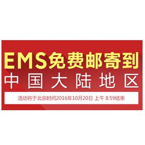 日本乐天国际 购物满12000日元以上EMS免费直邮中国大陆地区