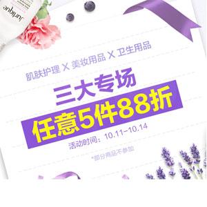 澳洲Pharmacy Online中文网站三大专场联合活动