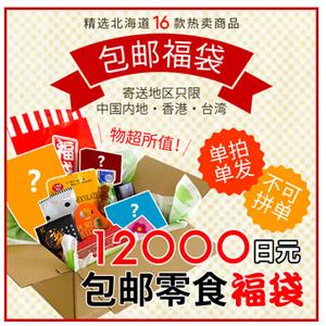 【福袋】北海道精选16种零食大礼包 12000日元