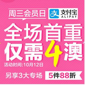 澳洲Pharmacy Online中文网站周三支付宝会员日全场首重仅需4澳
