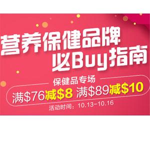 澳洲Pharmacy Online中文网站营养保健十大品牌联合专场