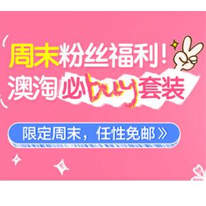 澳洲Pharmacy Online中文网站周末澳淘必buy免邮套装