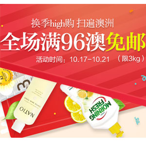 澳洲Pharmacy Online中文网站澳淘换季活动